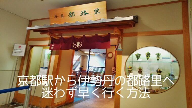 混雑 状況 京都